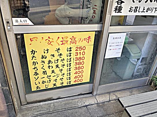 191106六文神田須田町外メニュー.jpg