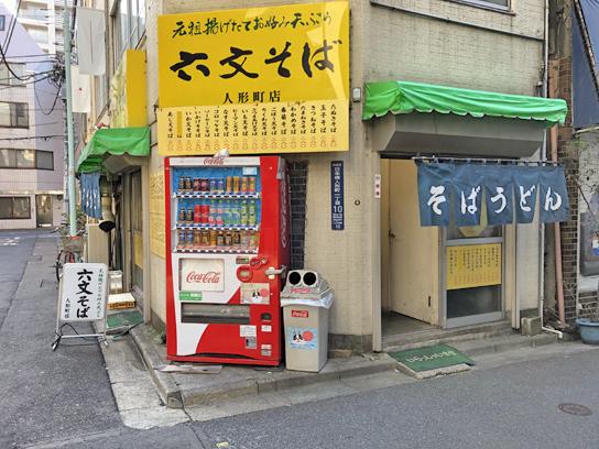 191107六文そば人形町1.jpg