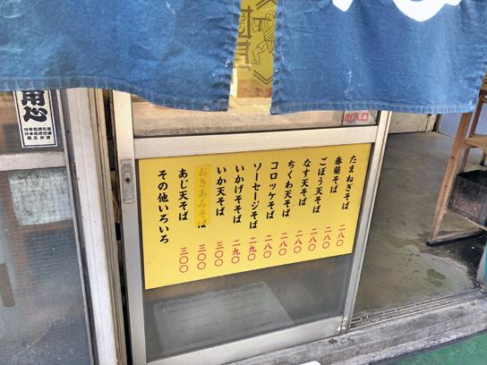 191107六文人形町店外メニュー.jpg