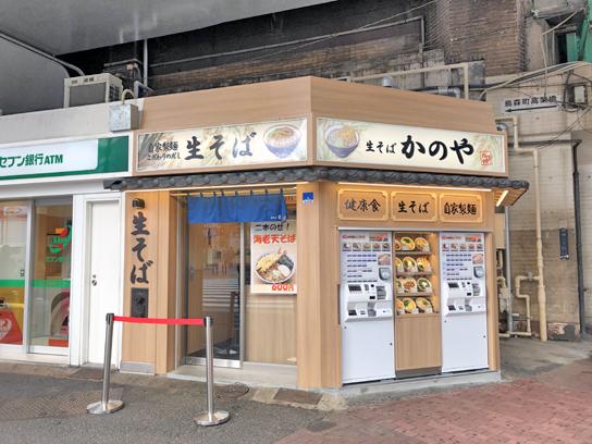 191109かのや新橋銀座口3.jpg