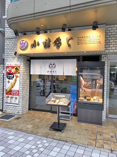 191111小諸そば人形町店.jpg