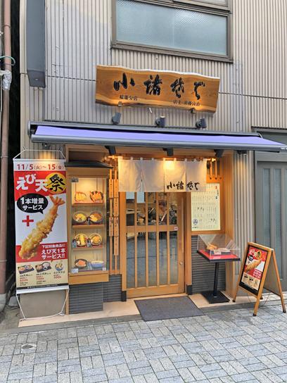 191113小諸そば神田店1.jpg