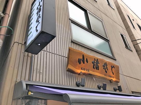 191113小諸そば神田店2.jpg