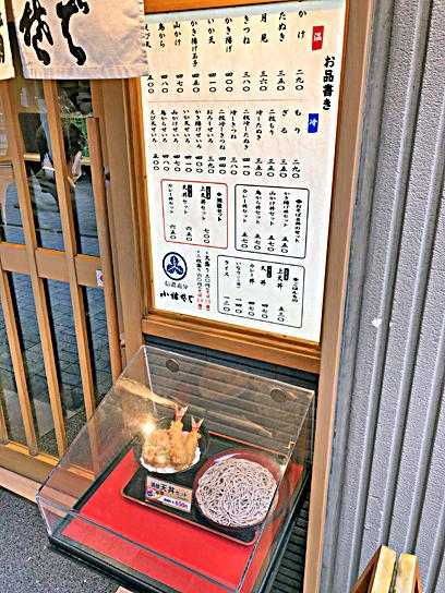 191113小諸神田外メニュー.jpg