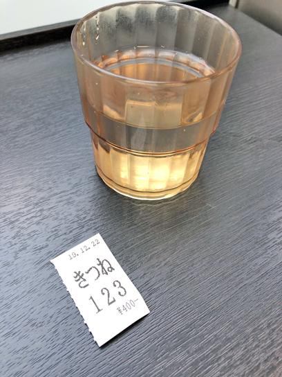 191222太郎豊洲きつね海老天半券.jpg