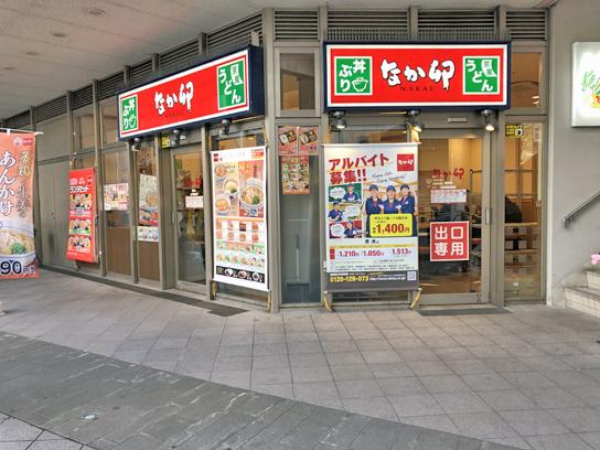 191224なか卯豊洲店.jpg