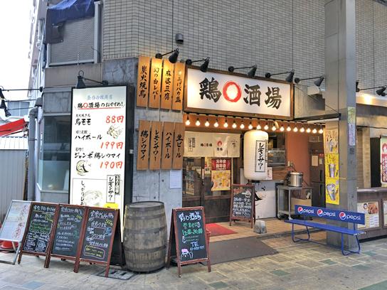 191226鶏◯酒場@蒲田.jpg
