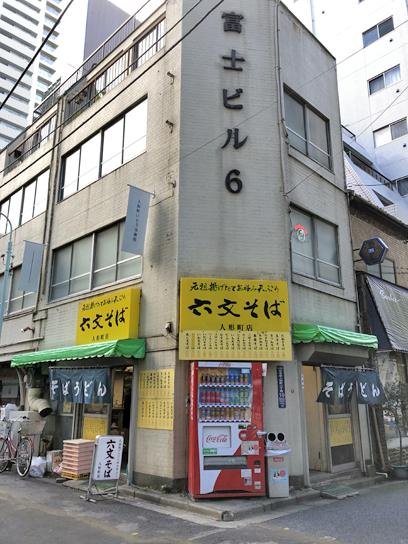 191227六文そば人形町店.jpg