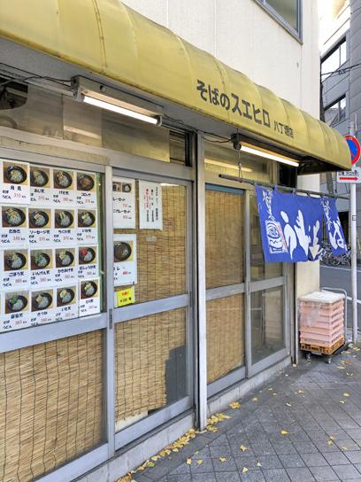 191228スエヒロ八丁堀店1.jpg