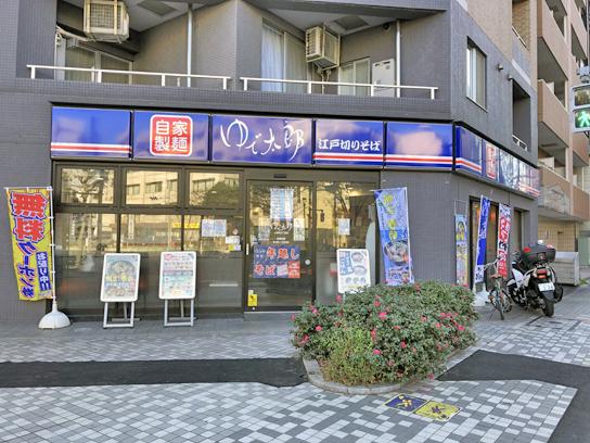 191229ゆで太郎人形町2丁目店.jpg