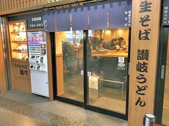 191230かのや新橋店1.jpg