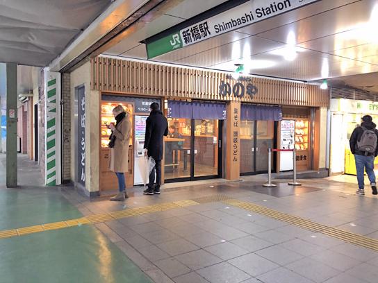 191230かのや新橋店2.jpg