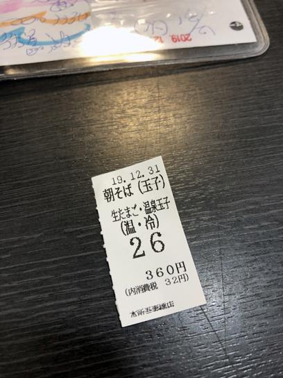 191231太郎本所吾妻橋朝そば半券.jpg