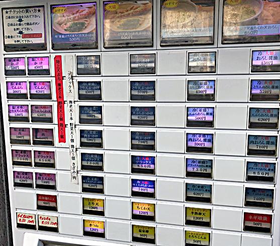 200102おにやんま新橋券売機.jpg