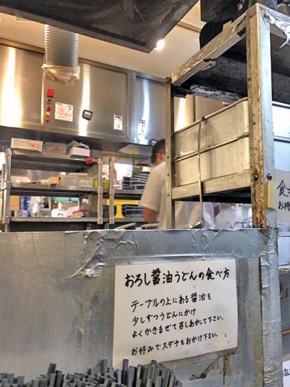 200102おにやんま新橋厨房作成中3.jpg
