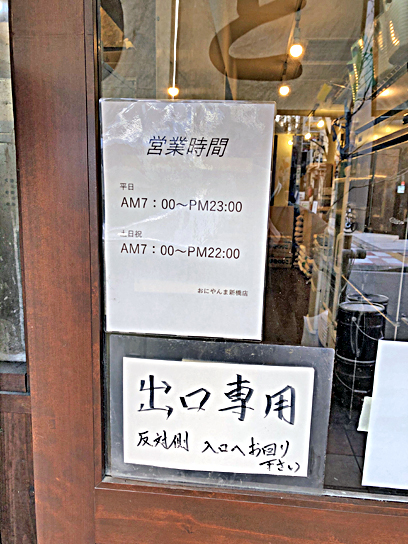 200102おにやんま新橋営業時間.jpg