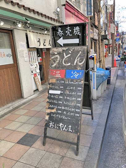200102おにやんま新橋店1.jpg