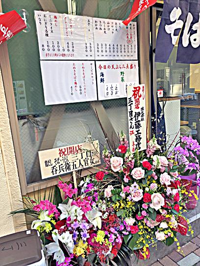 200109三丁目外メニュー祝い花.jpg
