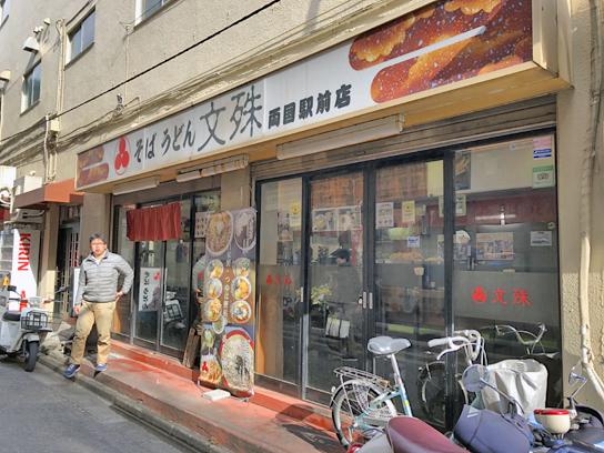 200111文殊両国駅前店.jpg