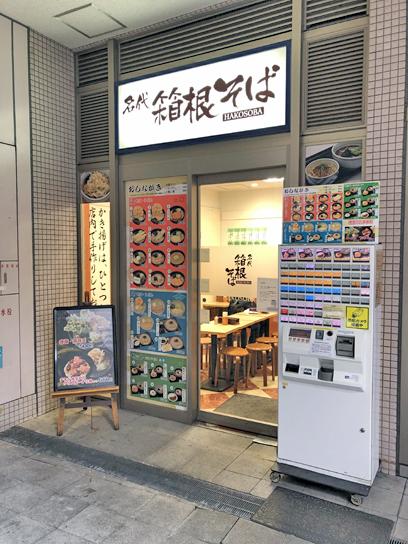 200113箱根そば豊洲店1.jpg