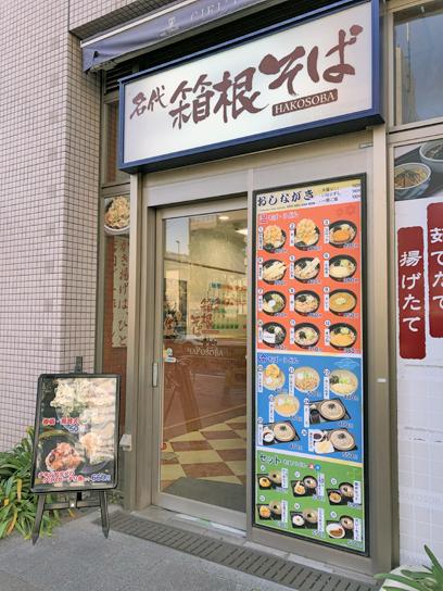 200113箱根そば豊洲店2.jpg