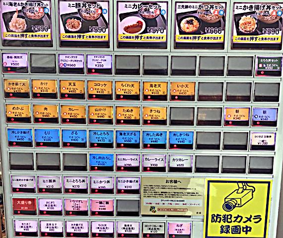 200113箱根豊洲券売機.jpg