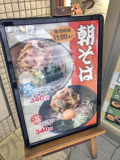 200114箱根豊洲朝メ看板.jpg