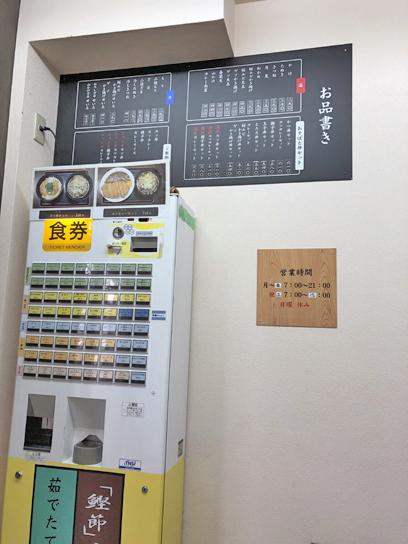 200122天かめ門仲券売機周り.jpg
