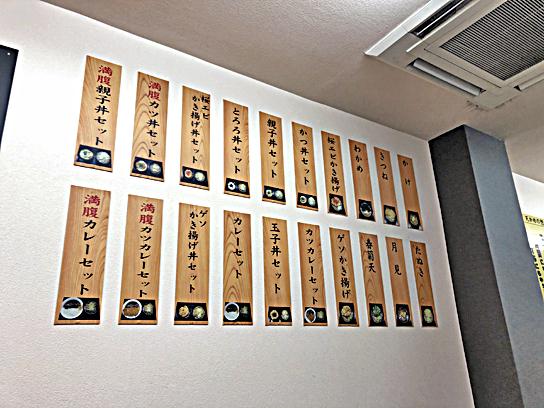 200122天かめ門仲店内メニュー.jpg