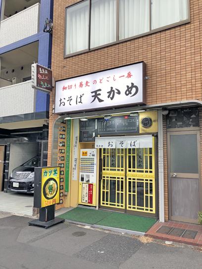 200122天かめ門前仲町店.jpg