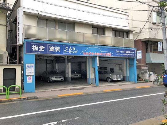 200123天かめ半蔵門わたびき自動車工業1.jpg