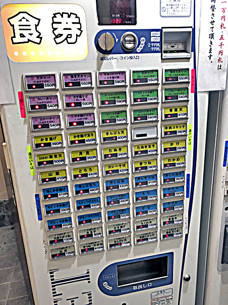 200123天かめ半蔵門券売機.jpg