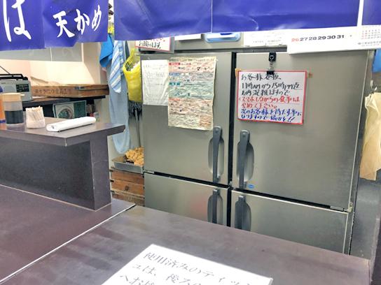 200123天かめ半蔵門厨房冷蔵庫.jpg