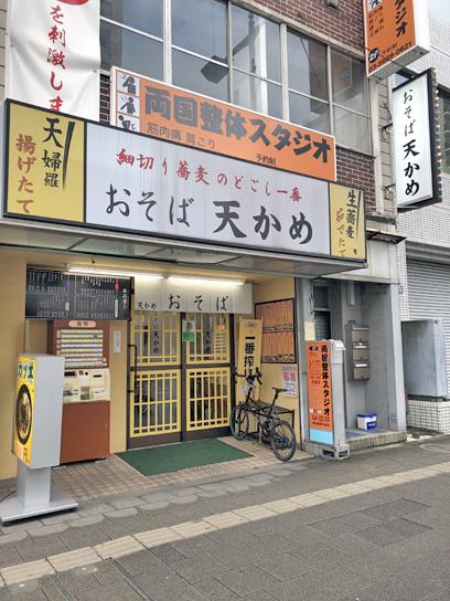 200124天かめ両国店.jpg