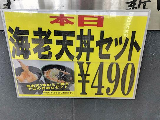 200124新田毎サデー.jpg