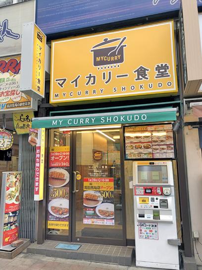 200125マイカリー食堂高田馬場店.jpg
