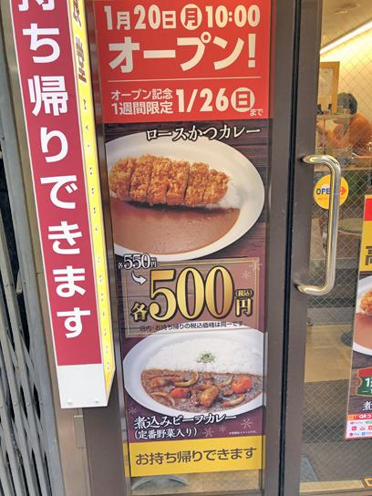 200125マイカリー高田馬場オープン記念.jpg