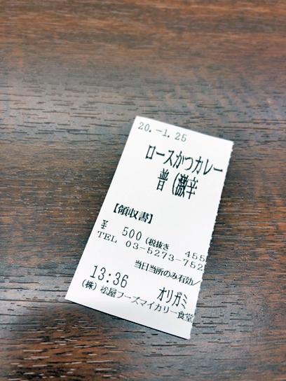 200125マイカリー高田馬場ロースかつ領収書.jpg
