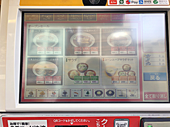 200125マイカリー高田馬場券売機2.jpg