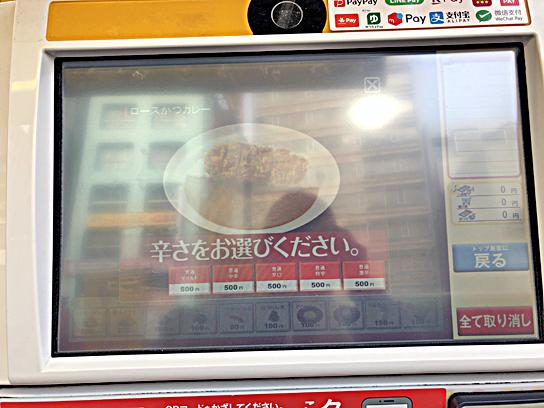 200125マイカリー高田馬場券売機3.jpg