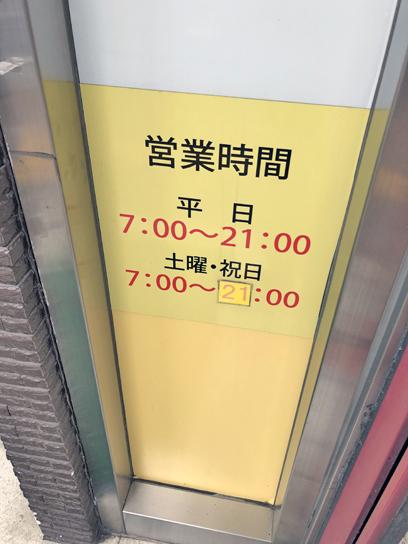 200125天かめ江戸川橋営業時間.jpg
