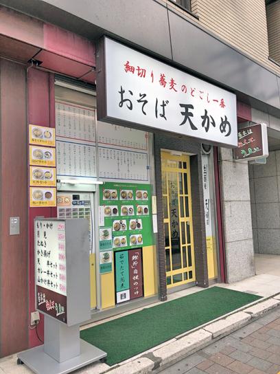 200125天かめ江戸川橋店1.jpg