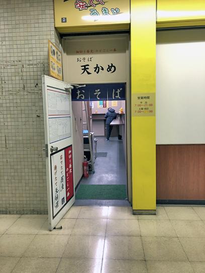 200125天かめ江戸川橋店2.jpg