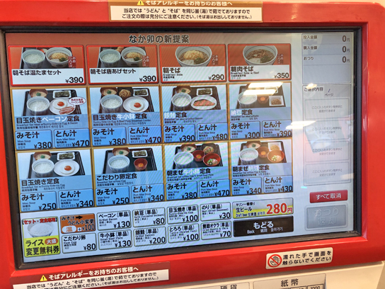 200129なか卯豊洲券売機2.jpg