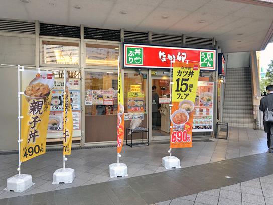 200129なか卯豊洲店.jpg