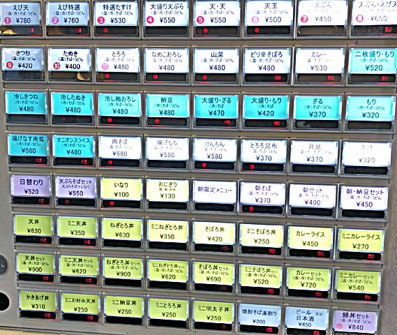 200130たすけ八重洲券売機.jpg
