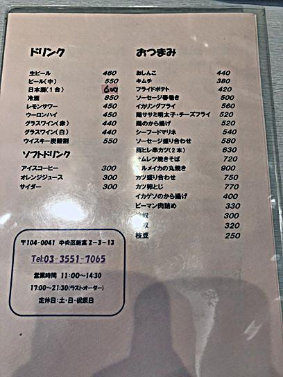 200203三好弥飲物メニュー.jpg