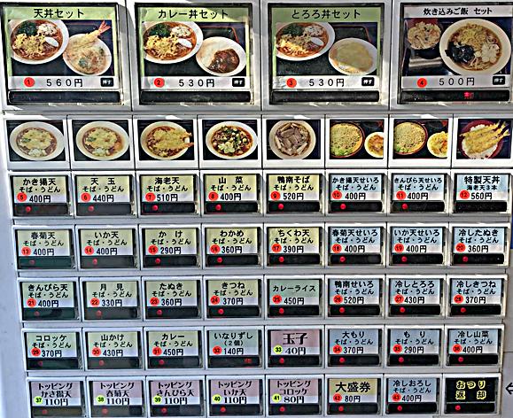 200206天花そば券売機.jpg