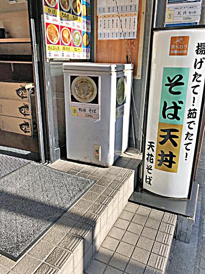 200206天花そば鴨南写真メ.jpg