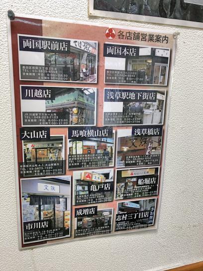 200211文殊両国駅前各店舗案内.jpg